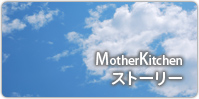 MotherKitchenストーリー